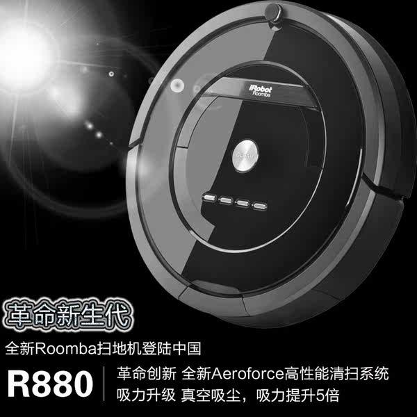 进口艾罗伯特/irobot Roomba 880扫地机器人家用智能吸尘器全自动