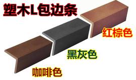 塑木木塑防腐木地板包边条 封边 L包边 阳角线L型角线 压条踢脚线
