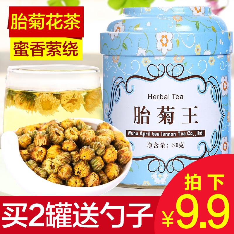 【 снято 9.9 юань 】 четыре месяц чай леннон цветы чай хризантема чай глава коллекция тунговое дерево городок ханчжоу белый хризантема шина хризантема король ароматный чай лист