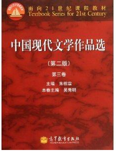 二手正版 中国现代文学作品选(第2版)(第3卷) 9787040339895