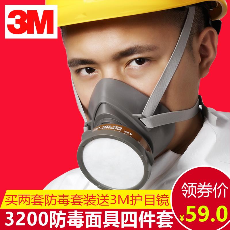 3M3200防毒面具化工喷漆用防尘甲醛装修异味防毒气口罩面罩