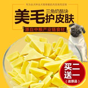 狗零食奶酪块 多格萨萨蜜三角奶块100g 泰迪金毛宠物食品狗零食