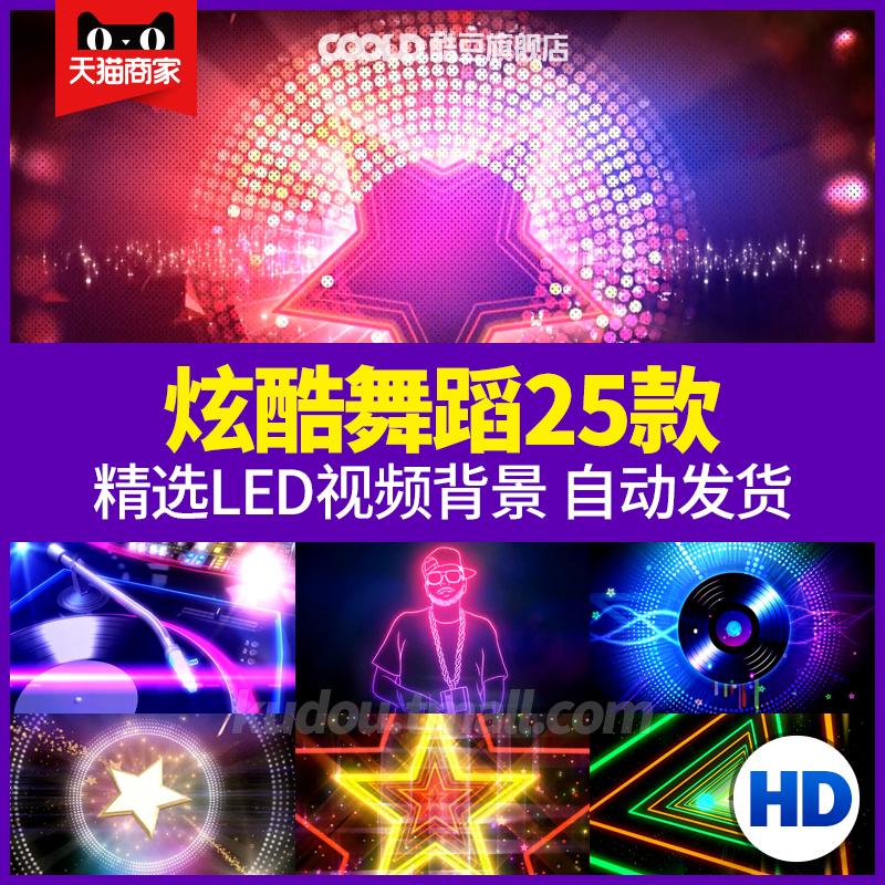 超炫酷动感爵士舞T台走秀晚会舞蹈舞台大屏幕背景led视频素材动态