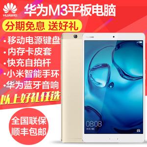 Huawei/华为 M3平板电脑 WiFi8.4英寸八核4G移动联通可通话手机