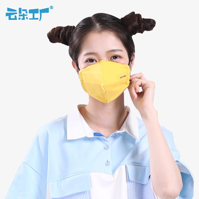雲朵工廠原創2016 純棉小口罩舒適透氣防塵防曬活性炭口罩