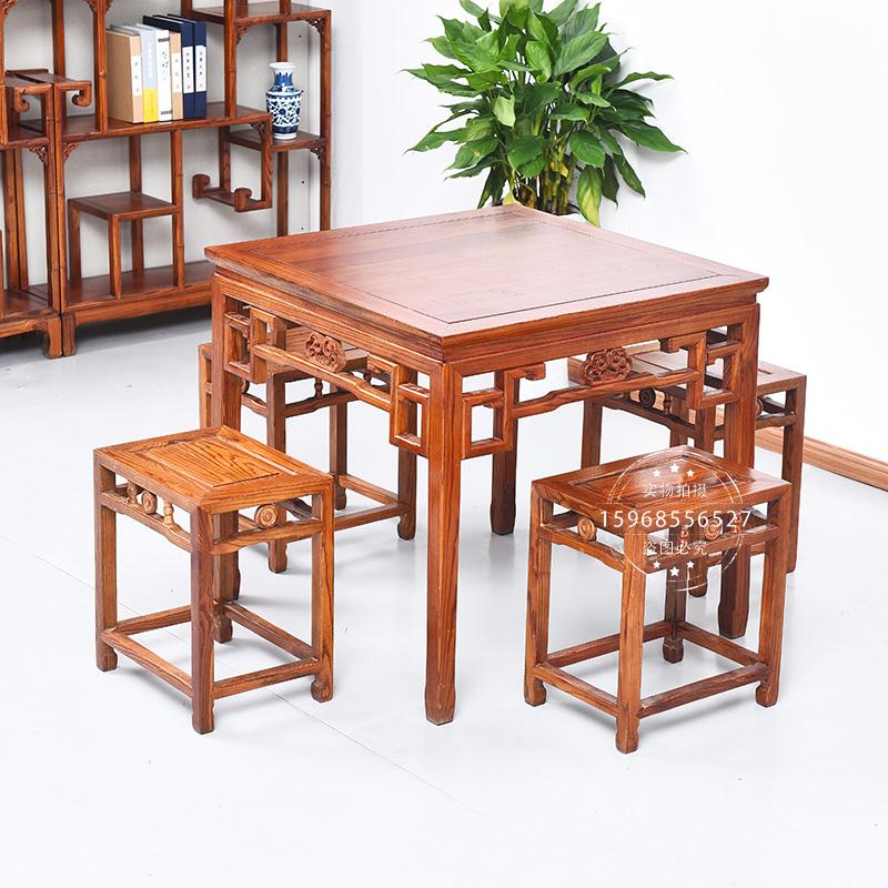 仿古家具小八仙桌 实木榆木中式桌子 四方桌饭桌 餐桌 茶桌椅组合