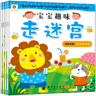 Young early childhood books baby books 3 4 5 6 years Puzzles mindfulness culture Maze