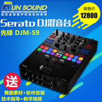 Pioneer Pioneer DJM-S9 rubbing disc mixer with built-in sound card Serato DJ correspondence