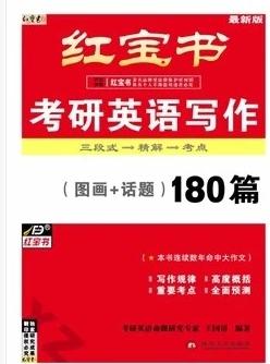 红宝书:考研英语写作(图画+话题)180篇   王国清  9787560422886