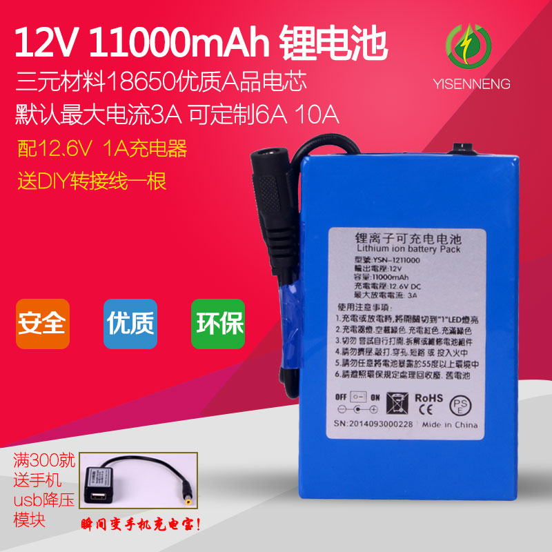 12V литиевые батареи, зарядки 11000 миллиампер mah большой потенциал взрывозащищенный зарядное устройство батарея группа собирать близко вещь литиевые батареи, зарядки можно настроить
