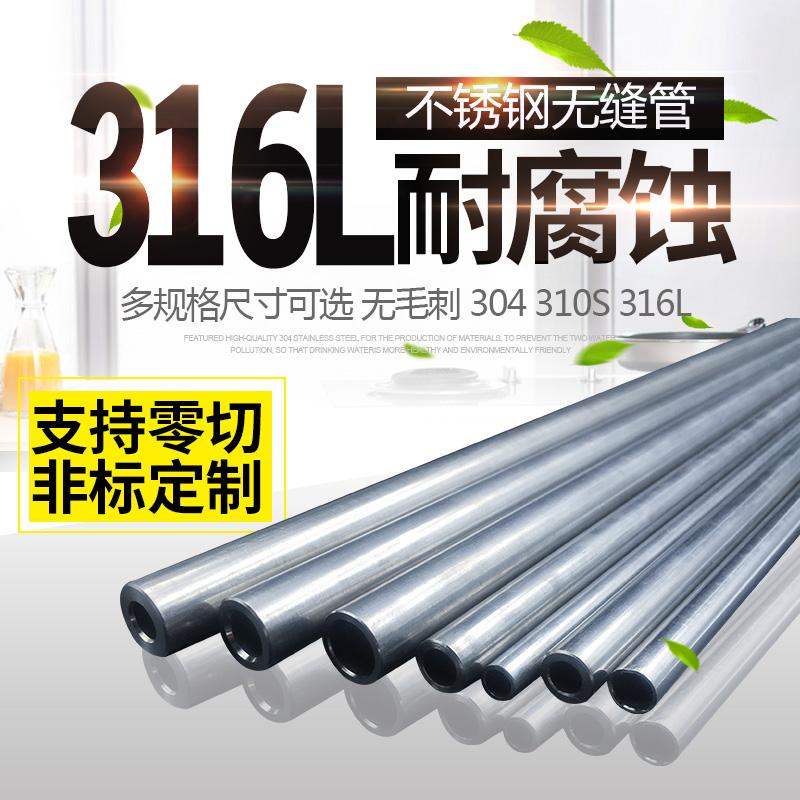 316L/TP316L不锈钢工业无缝管 常规/大口径厚壁管 耐酸耐蚀钢管
