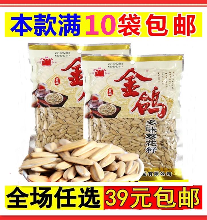 10包包�]98克金��瓜子�西特�a多味葵花子五香瓜子多�N�格
