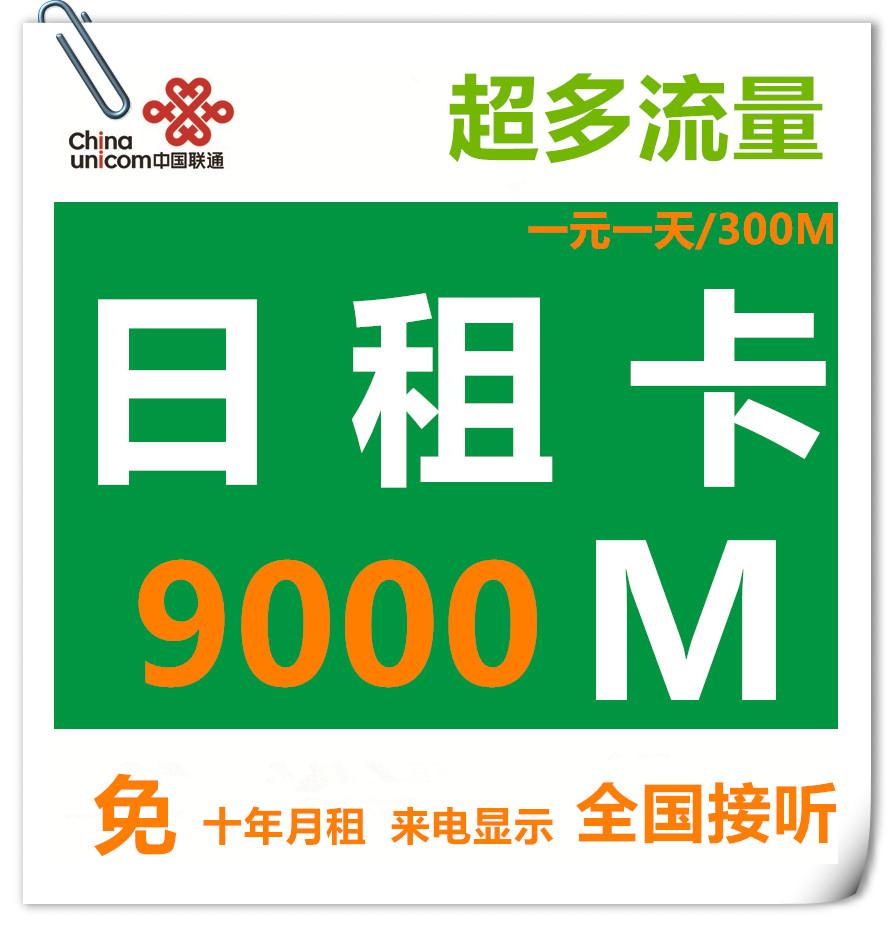湖南聯通9000M日租卡 10G流量卡 單月卡雙月卡 無線上網卡 特惠