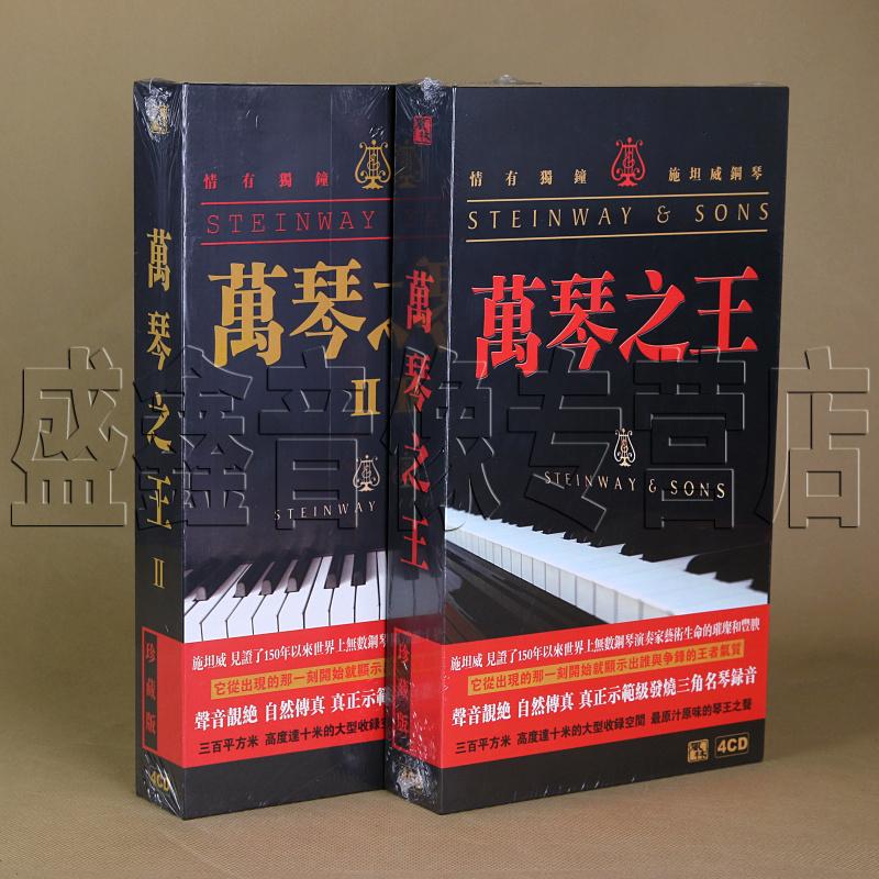 正版 风林唱片 王崴/斯坦威钢琴 万琴之王I+II/1+2 珍藏版8CD
