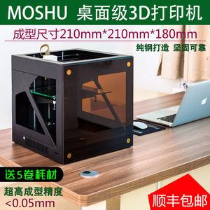 3D打印机 高精度 进口 DIY 新款MOSHU 桌面级3d打印机 家用