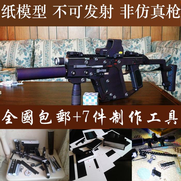 滿35元包郵特價包郵送膠水KRISSSuperV衝鋒槍紙模型槍械類紙模型