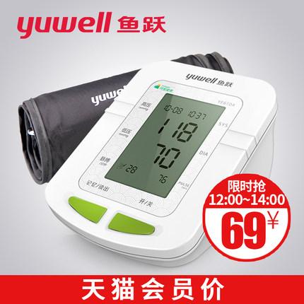 鱼跃 上臂式 电子血压计,¥58