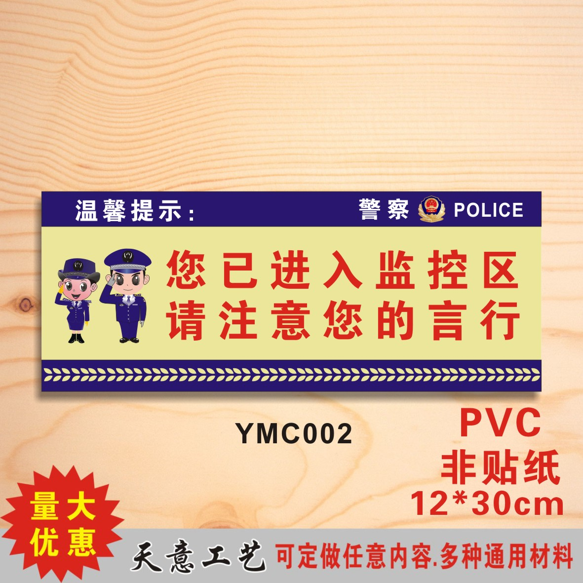 Police remind you that you have entered the warning board area. Please pay attention to your sign board