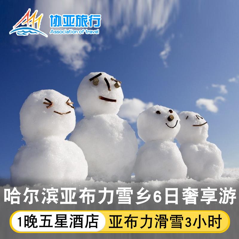 宁波出发到哈尔滨雪乡镜泊湖亚布力旅游纯玩无购物0自费6日5晚游