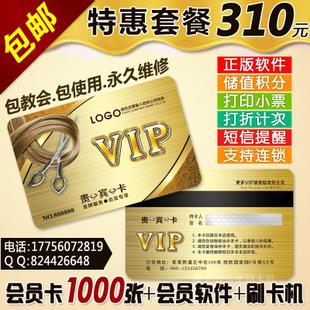 Membership card swipe machine prepaid card system membership card loyalty cards magnetic swipe card reader IC card management package
