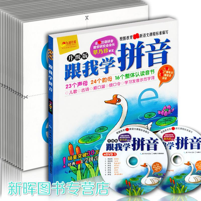 幼儿童跟我学拼音儿歌汉语教学视频学习教材书DVD光盘光碟图书1册书卡片2张学前班学习书教辅读物幼儿园学汉语拼音启蒙教材