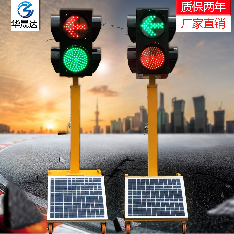 Solar energy mobile (arrow) signal light mobile traffic light