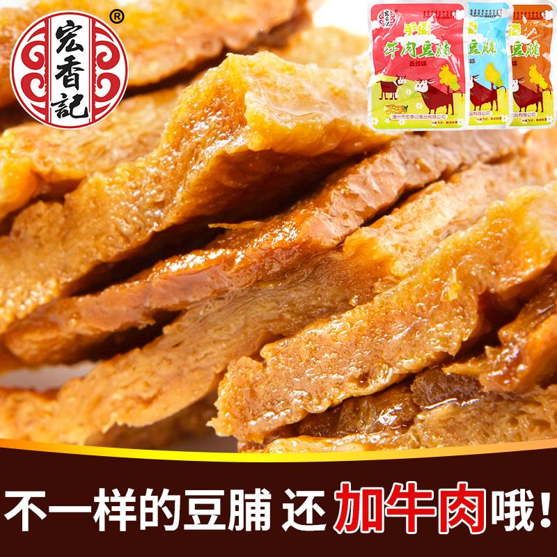 宏香记手撕牛肉豆脯500g豆腐干小包装散装食品豆干休闲零食特产