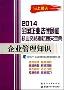 企業管理知識/2014全國企業法律顧問執業資格考試通關寶
