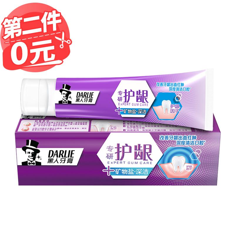 【 рысь супермаркеты 】 негр зубная паста эксперт исследование защищать жевательная резинка минеральная соль 120g изменение хорошо зуб жевательная резинка новые и старые упаковка