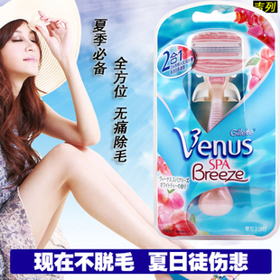 Gillette Venus Breeze shaving privates Ladies epilator female pubic hair shaving knife to armpit device