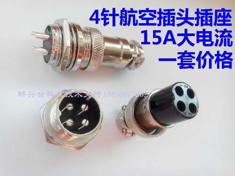 GX16-4 ядро авиация штекер 15A авиация выход 16MM разъем противо перевернутый подключать участок модель 4 игла штекер