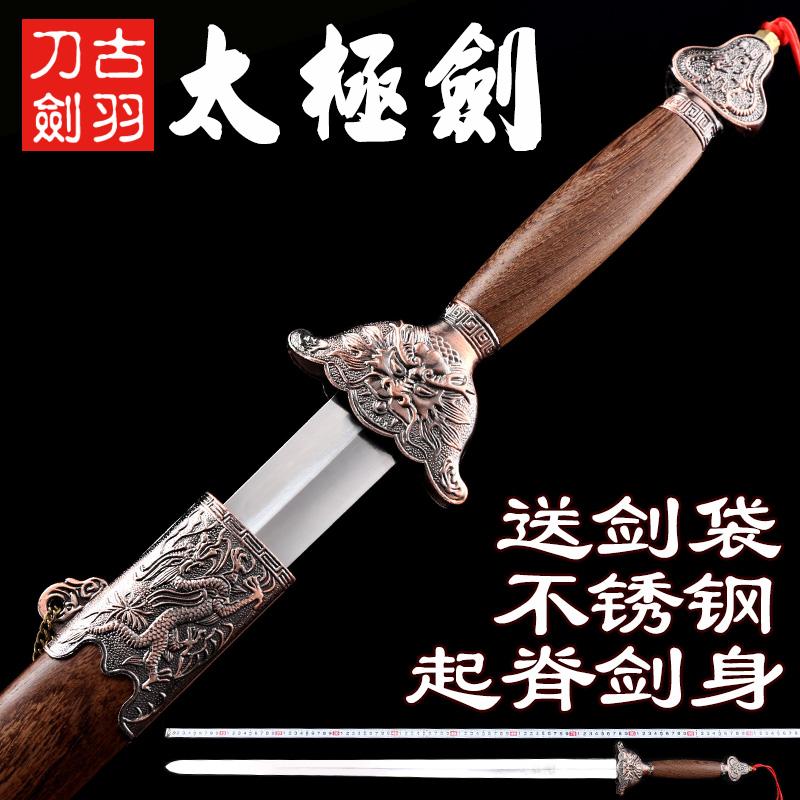龙泉古羽宝剑 龙王太极软剑男女不锈钢晨练半硬武术太极剑 未开刃