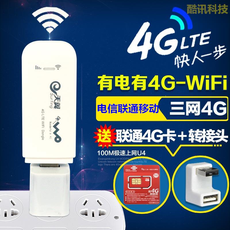 E чистый время и пространство ссылка мобильный письмо 4g беспроводной интернет катон оборудование ноутбук 3g конец конец три чистый wifi кот