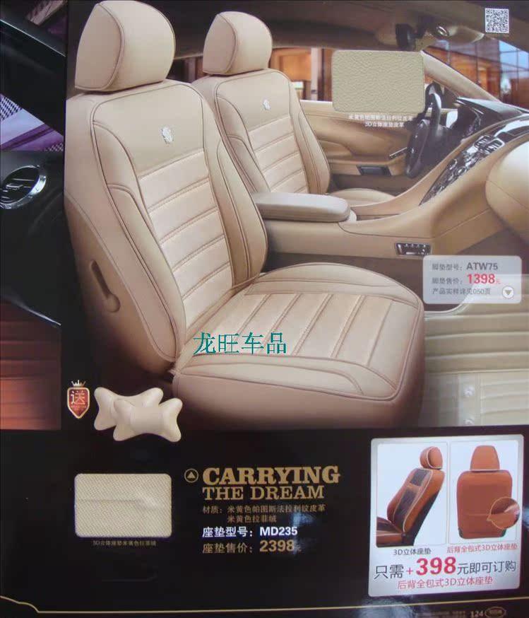 MD238 MD235 MD237 MD242 MD239 MD236 MD240 圣奇雄汽车座垫坐垫