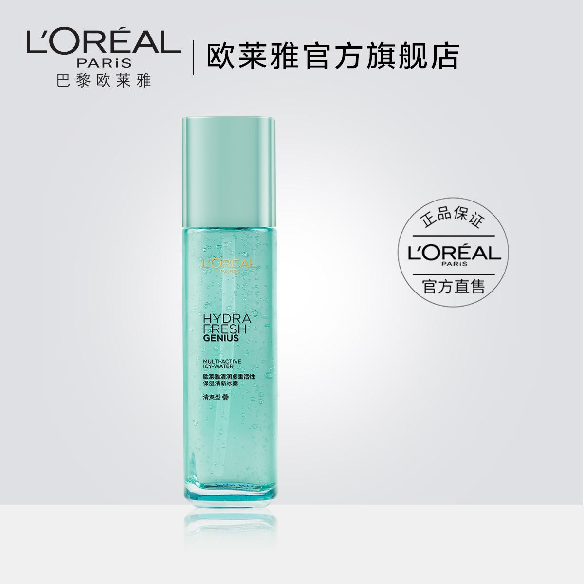 歐萊雅清潤多重活性保濕清新冰露 深層補水保濕緊致滋潤護膚精華