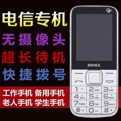 BIHEE C20A�信�o�z像�^超�L待�C老人手�C天翼CDMA�W生功能手�C