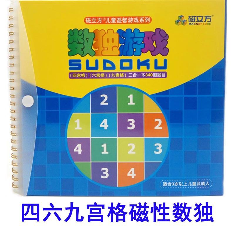 Магнитный куб большой размер магнитный количество один игра шахматы 340 название магнитная сила количество один шахматы четыре шесть девять сетка игрушка