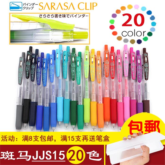 日本ZEBRA Sarasa CliP斑马彩色中性笔 签字笔0.4 20色 书写满6.00元可用1.8元优惠券