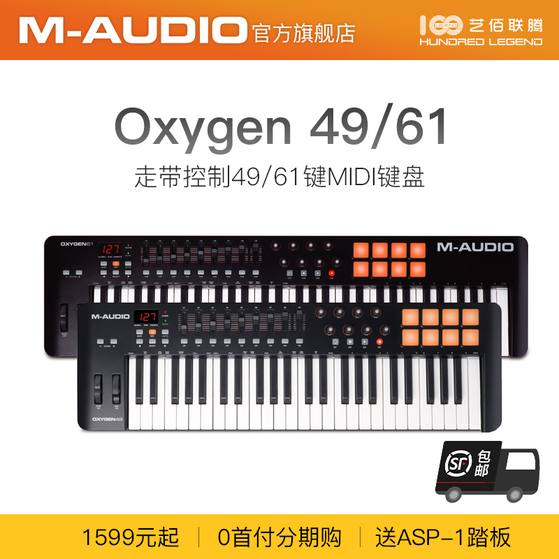 M-audio Oxygen49 61 связь идти группа половина противовес MIDI клавиатура мат синтез компилировать песня контролер