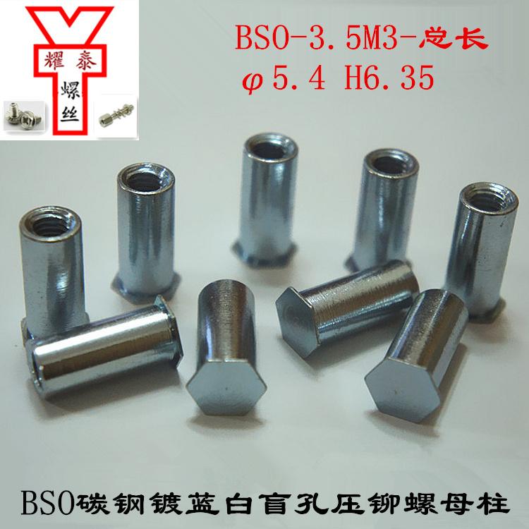 Заслонка для запыленности BSO заклепки 3 гайки 3,5 мм шестигранник 6.5 листового металлического корпуса 7.5 тонкий корпус панель Заклепочный чугун