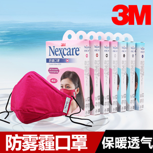 3M masks PM2 5 haze masks for men and women anti fog and haze Dust respirator child warm air