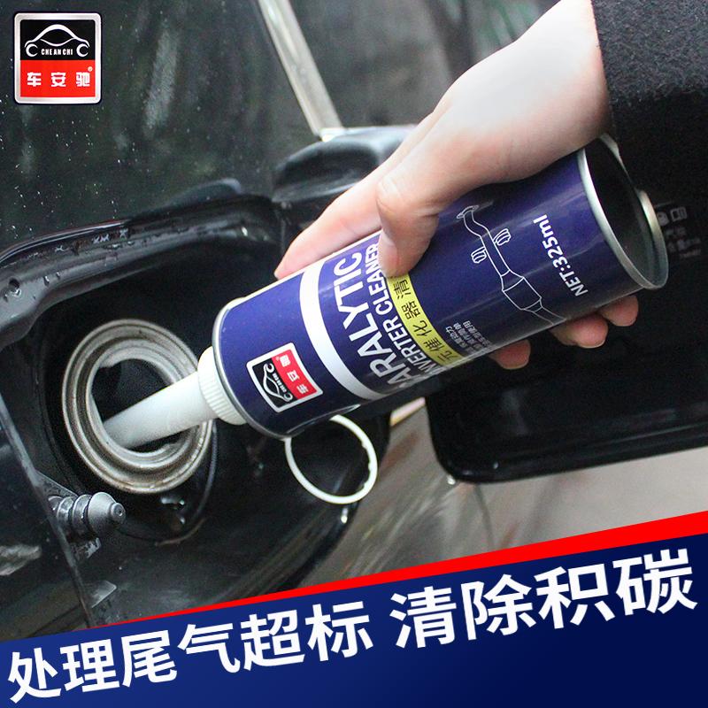 Автомобиль сейф галоп автомобиль три юаня побуждать из агент очистки избегайте снос моющее средство изменение хорошо хвост газ инжектор рот кроме продукт углерод агент очистки