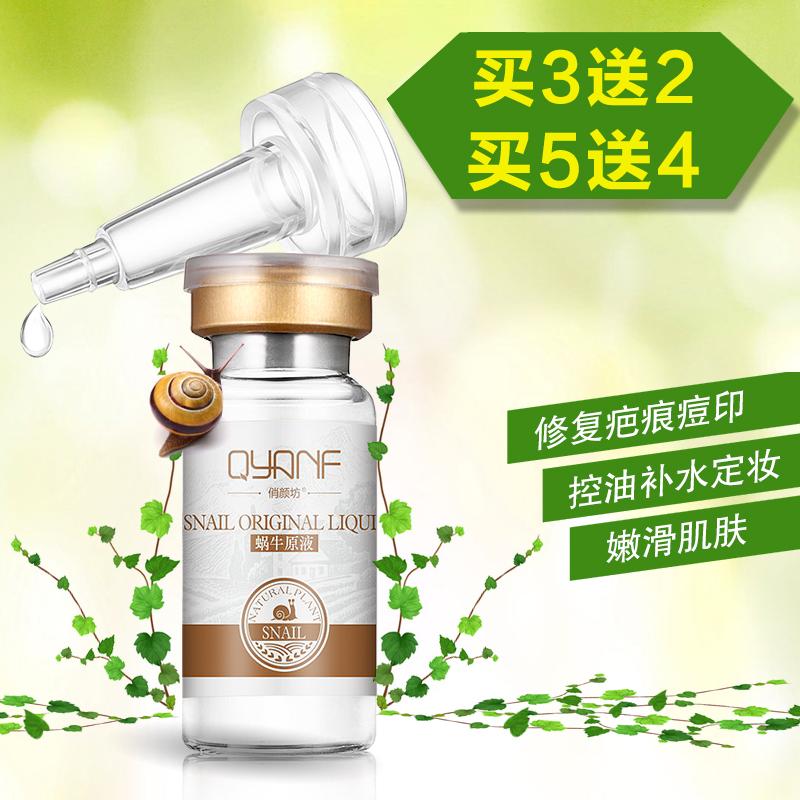 Янь Fang 10 мл основная сущность затухания улитки красоты лица акне знаков увлажняющий ампуле набор жидкий макияж сумка почта