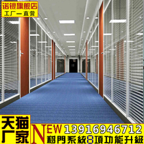 Suzhou Office High partition glass partition wall tempered aluminum alloy glass screen with hundred pages