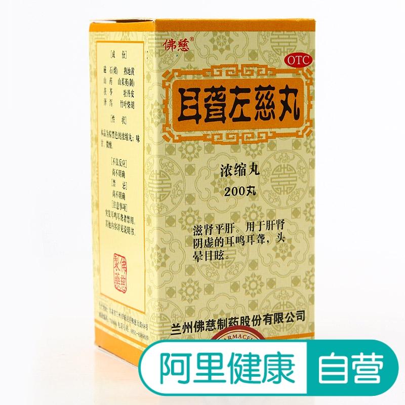 Ухо Будды слева Tsz Wan(Концентрированные таблетки)200 таблеток Zishen Pinggan печень и почки недостаток инь ушах уха мокрота головокружение
