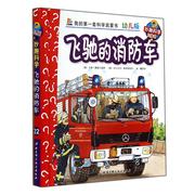 飛馳的消防車(幼兒版)(精)/妙趣科學立體書 博庫網