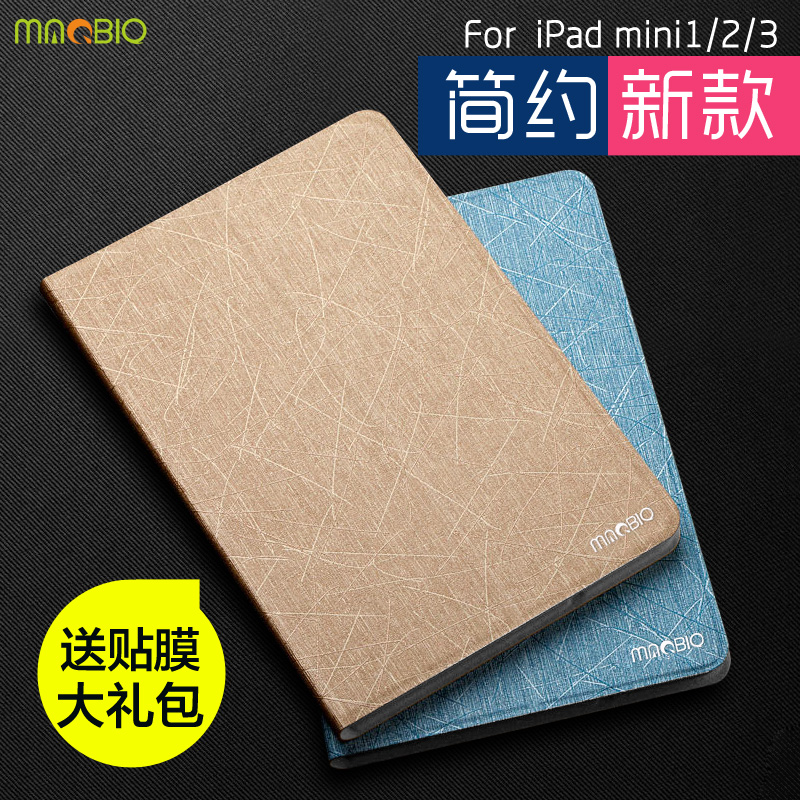 Maqbiq Apple iPad мини-рукав mini2 супер тонкий мини кожаный случай ipadmini3 сон tide оболочки 1