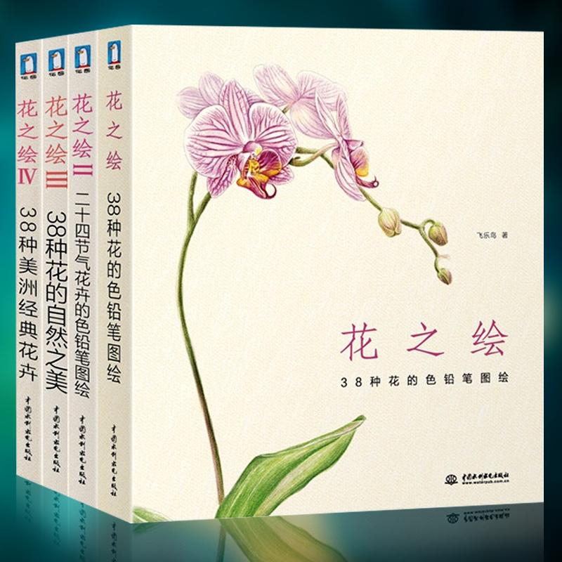 花之绘1--4 全套共4册  (花的自然之美+美洲花卉+38种花的色铅笔图绘+二十四节气花卉猫咪超萌彩绘画)彩铅画入门教程书 飞乐鸟