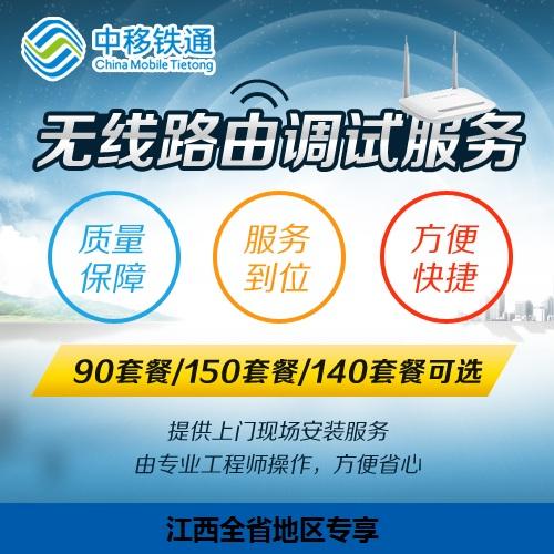中移鐵通江西全省 專享 互聯網增值業務服務套餐包