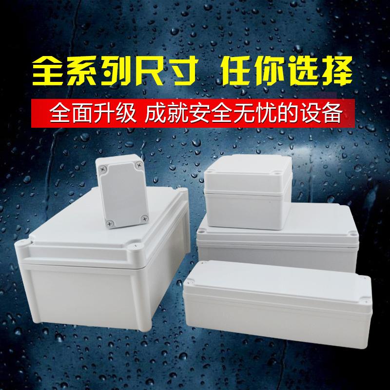 防水盒防水箱 塑料防水接线盒 密封箱 监控防水箱 防水配电箱优质